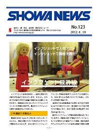 showa-news-123