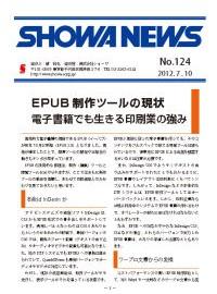 showa-news-124