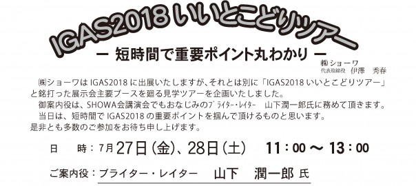 IGAS2018見学ツアー